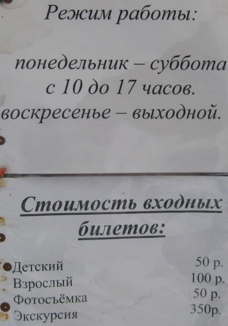Стоимость входных билетов в дом - музей Бажова