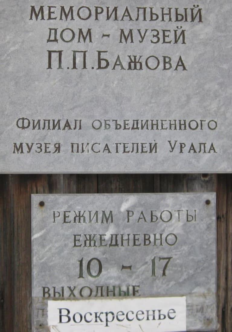 Режим работы мемориального дома - музея Бажова
