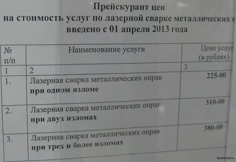 Цены на стоимость услуг по лазерной сварке металлических оправ