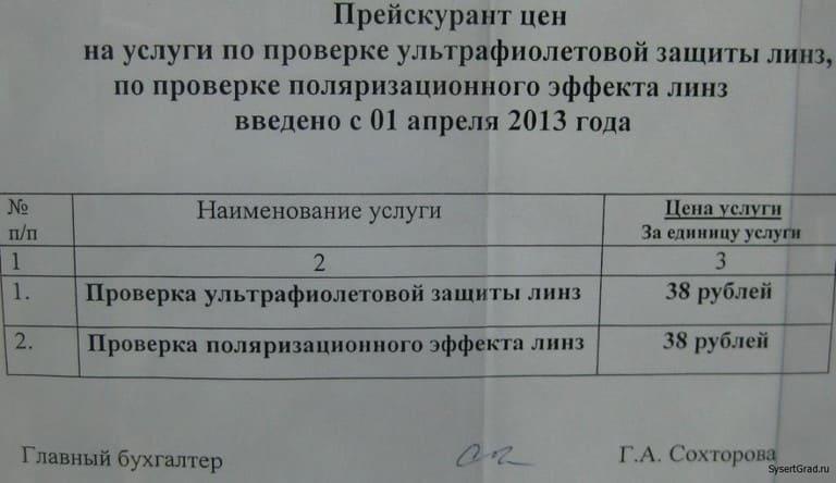 Магазин «Оптика» цены на услуги по проверке ультрафиолетовой защиты линз, по проверке поляризационного эффекта линз