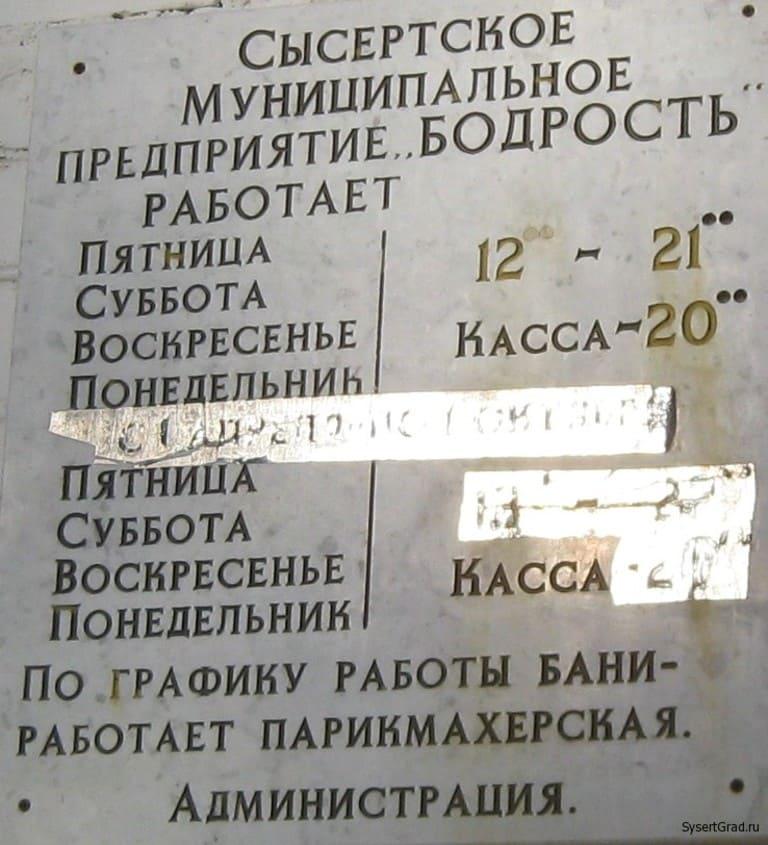 """Часы работы МУП """"Бодрость"""""""
