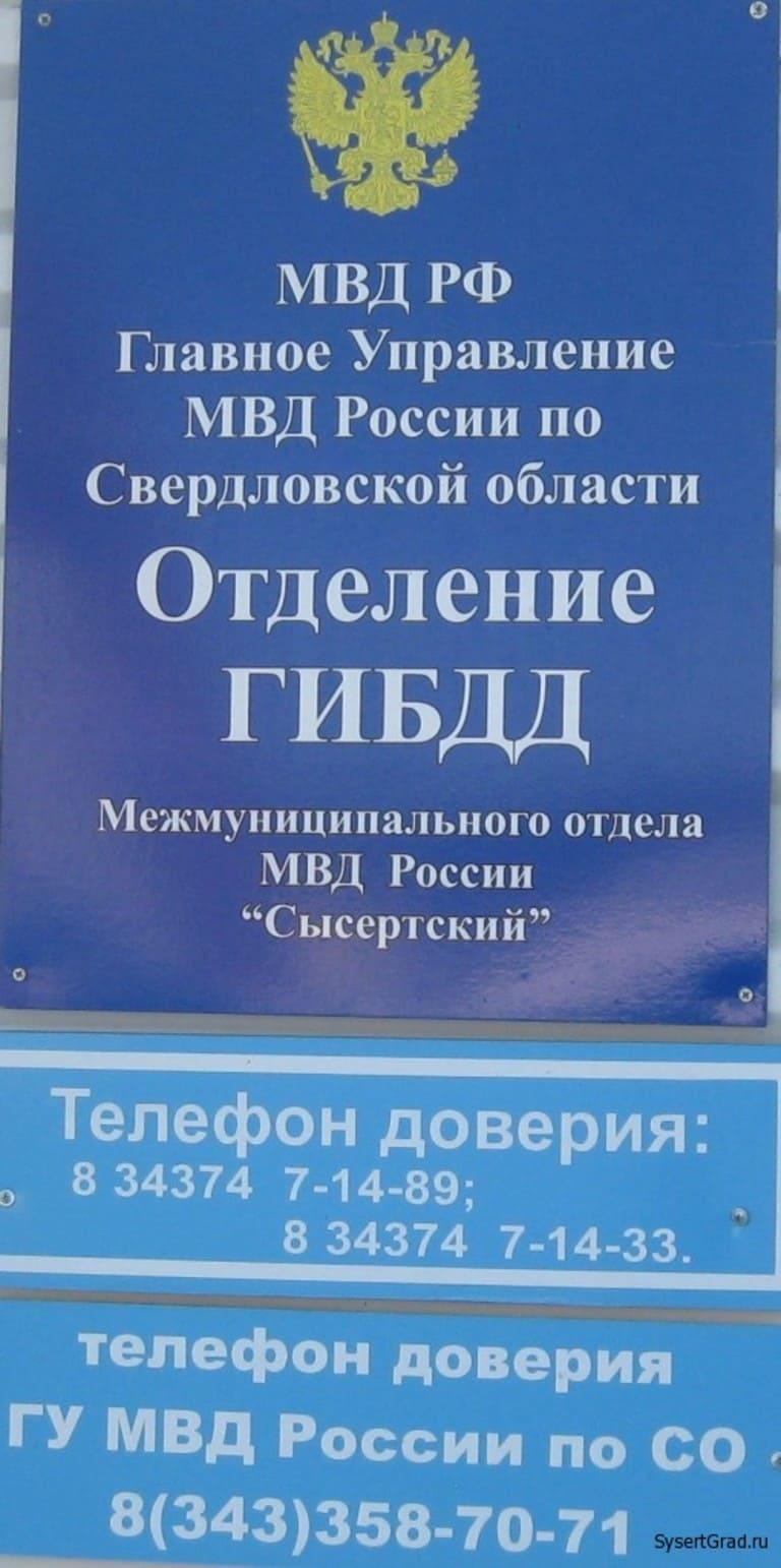 Телефон доверия ГИБДД Сысерти