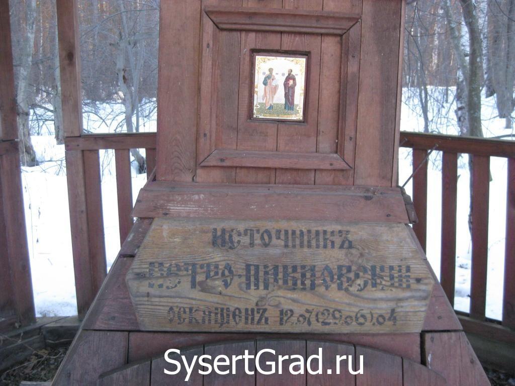 Петропавловский источник надпись