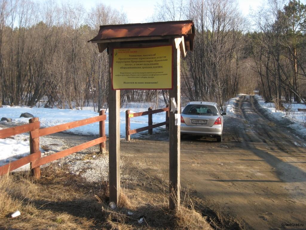 Потопаевский ключик Бажовские места