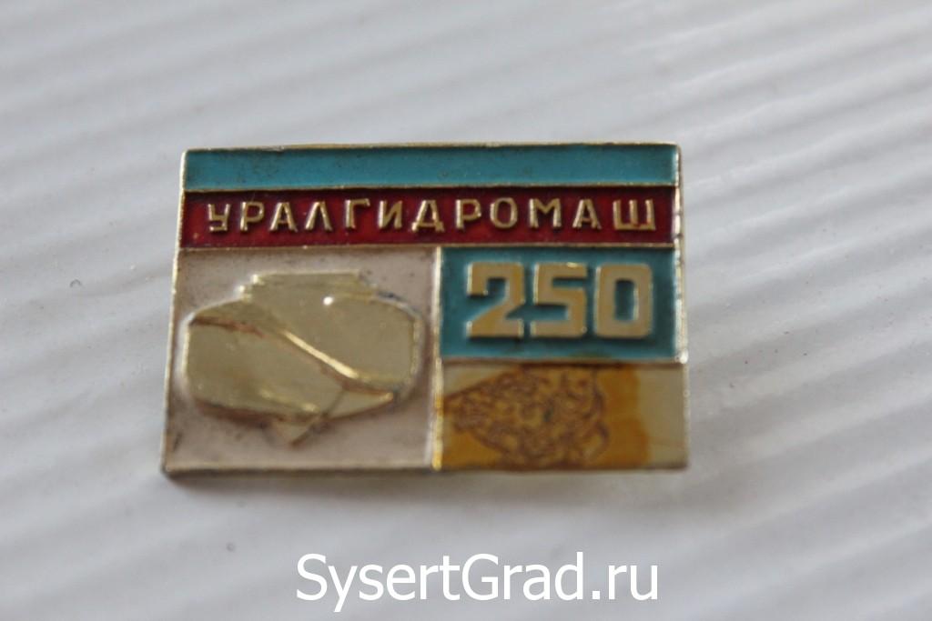 Значок Уралгидромаш 250. Размер значка стал больше.