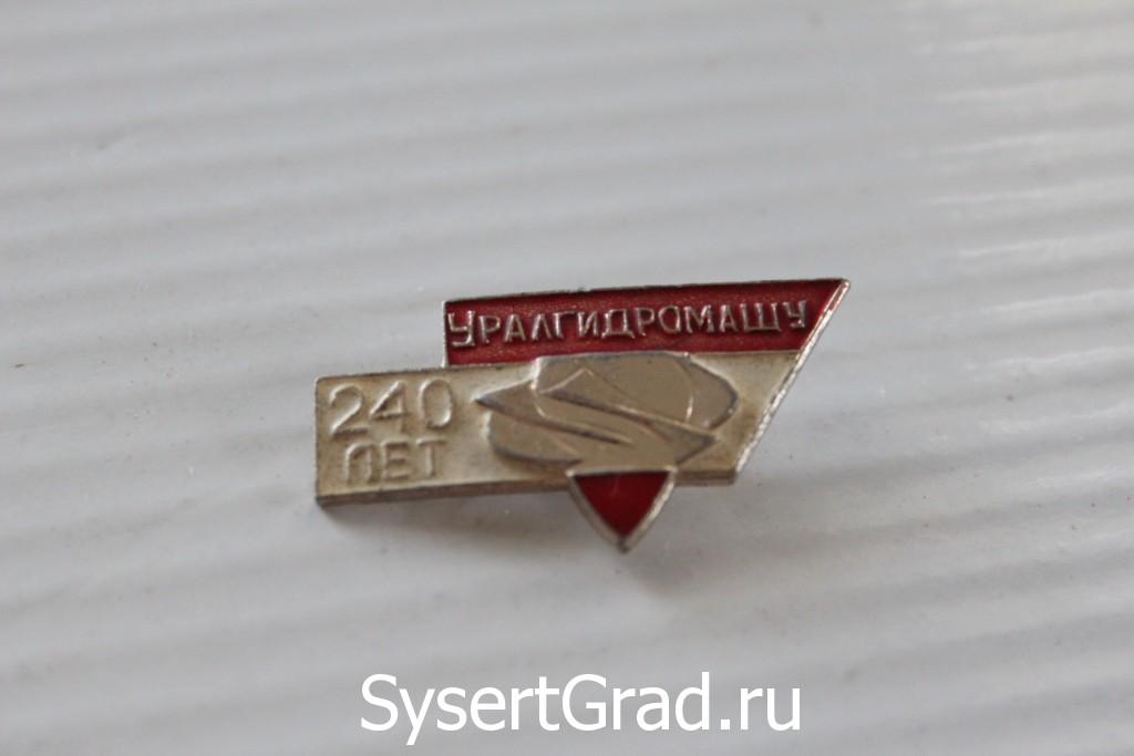 Значок Уралгидромашу 240 лет. Самый старый мой значек.