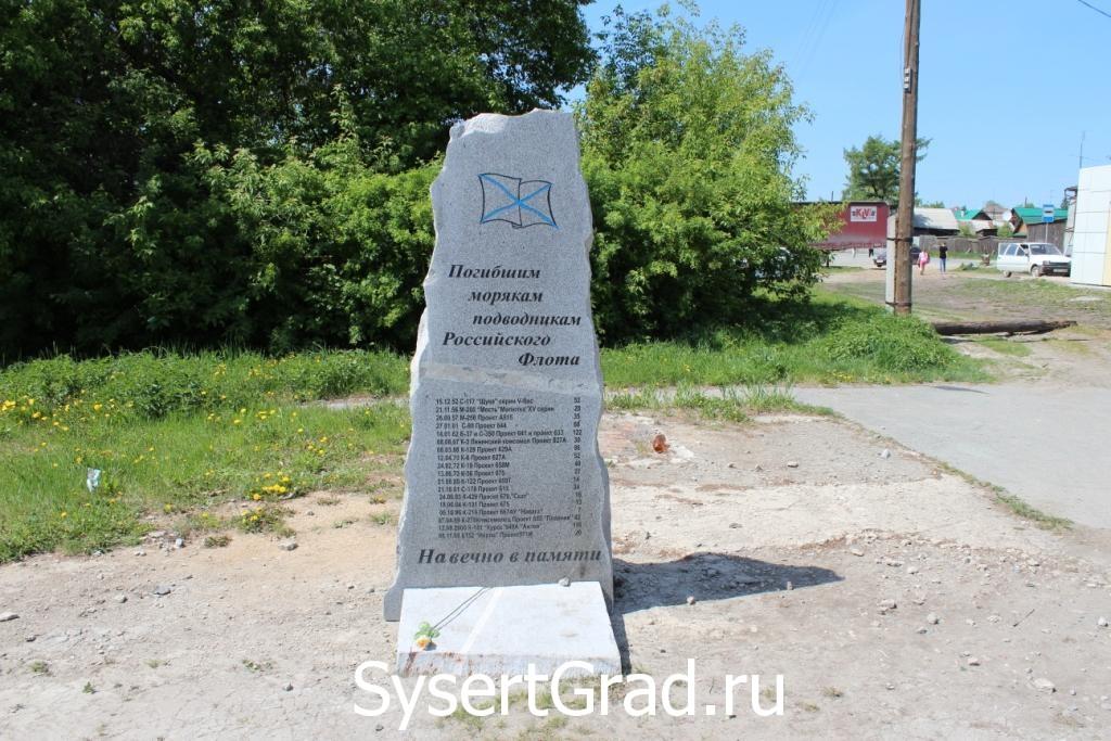Погибшим морякам подводникам Российского флота