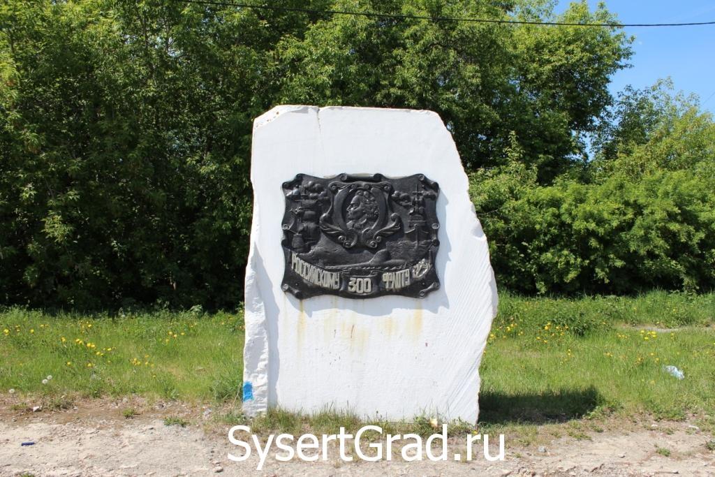 Памятники Сысерти Российскому флоту 300