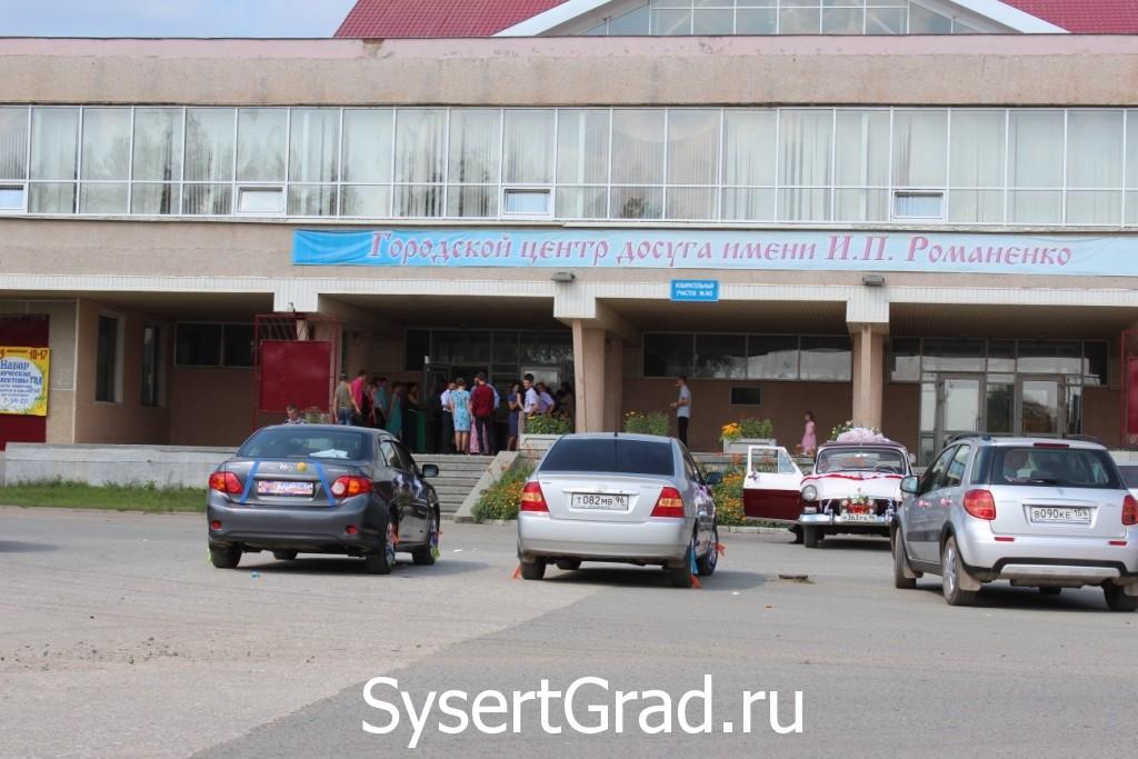 В центре досуга Сысерти проходит торжественная регистрация бракосочетания