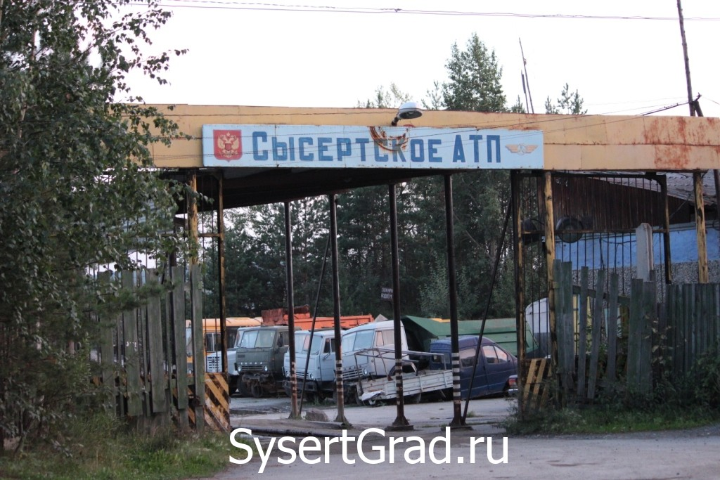Ворота сысертского АПТ, старая техника на территории организации