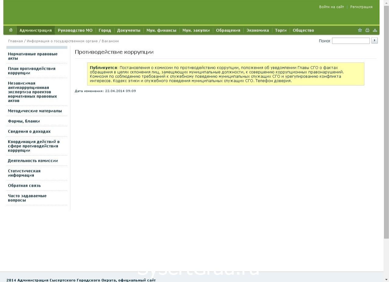 Противодействие коррупции на официальном сайте администрации Сысертского городского округа