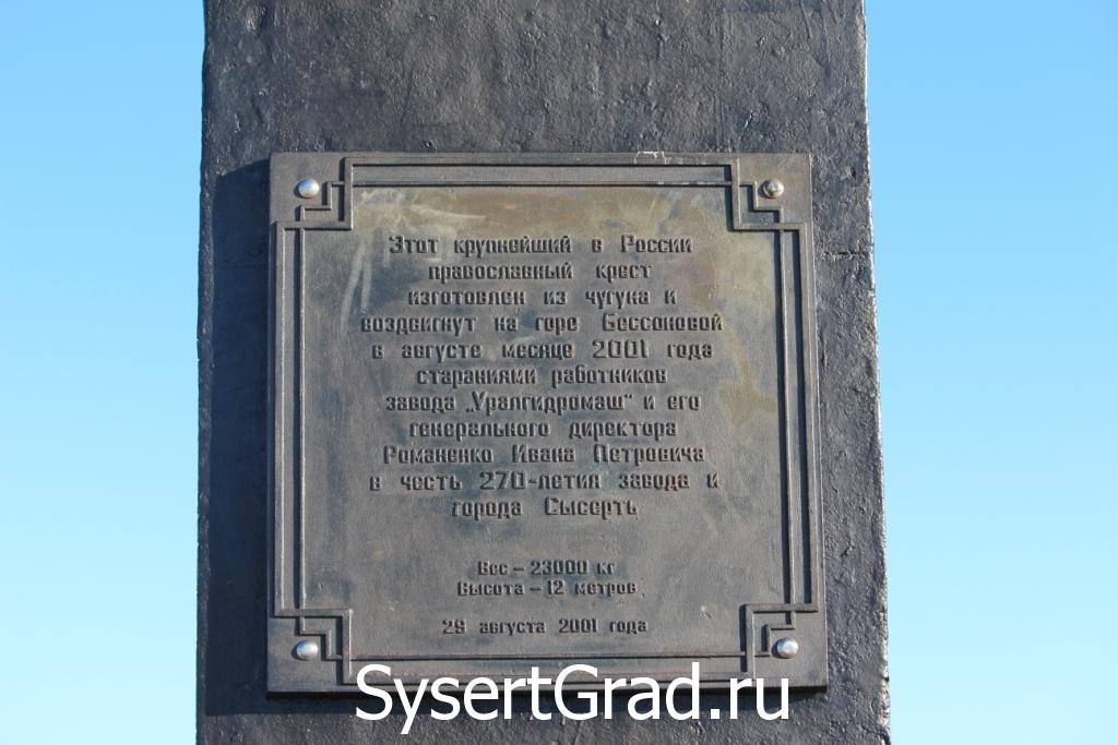 Надпись на кресте, который стоит на горе Бессоновой