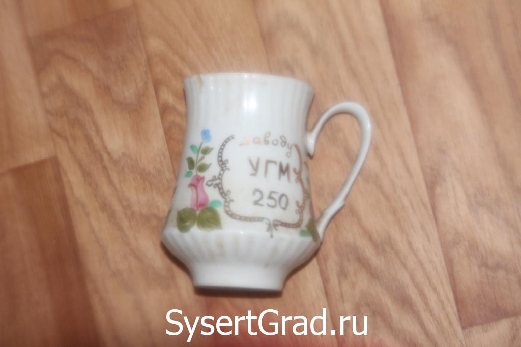 """Юбилейная кружка """"Заводу УГМ 250"""".   Еще живая, но со сколом."""