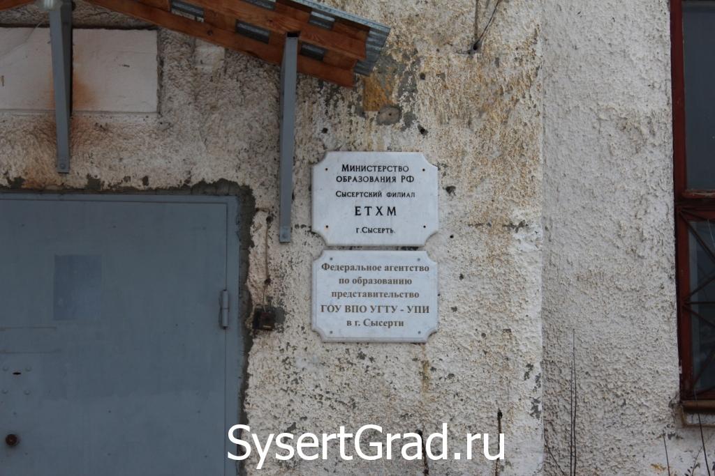 Представительство УПИ в здании ВИГМ города Сысерть