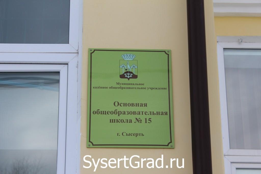 Основная общеобразовательная школа №15 город Сысерть