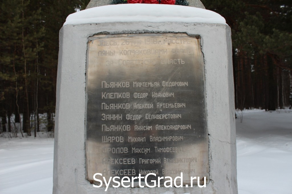 Здесь в 1918 году расстреляны колчаковцами борцы за Советскую власть