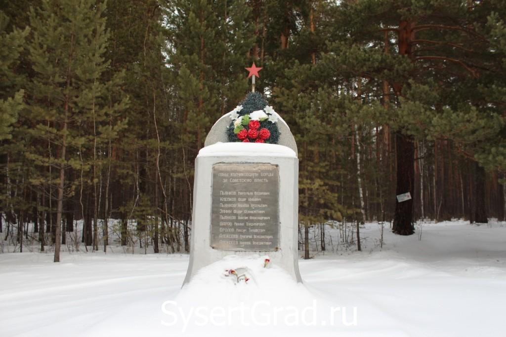 Памятник борцам за Советскую власть, которых расстреляли колчаковцы
