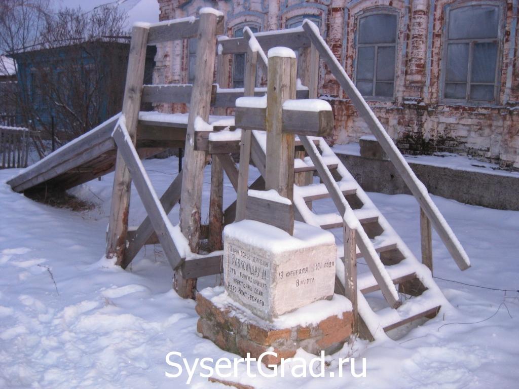 Памятник в Новоипатово в честь отмены крепостного права