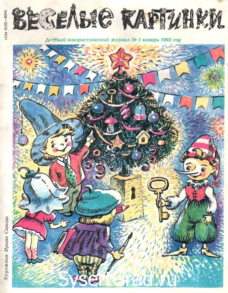 Весёлые картинки - детский юмористический журнал №1 январь 1992 год страница №1