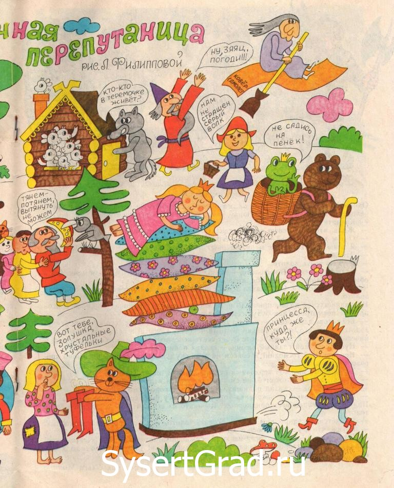 Весёлые картинки - детский юмористический журнал №1 январь 1992 год страница №11