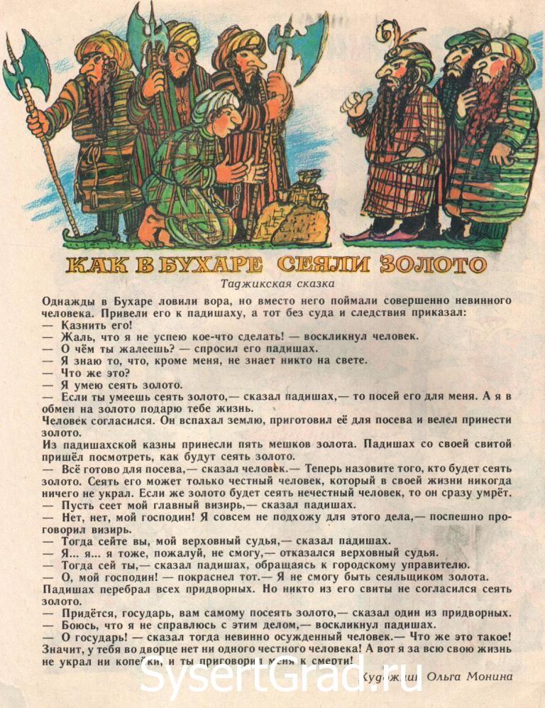Весёлые картинки - детский юмористический журнал №1 январь 1992 год страница №12