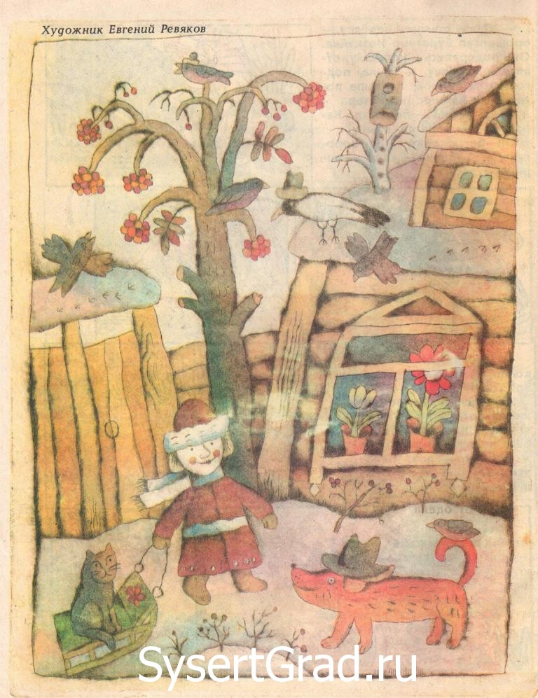 Весёлые картинки - детский юмористический журнал №1 январь 1992 год страница №16