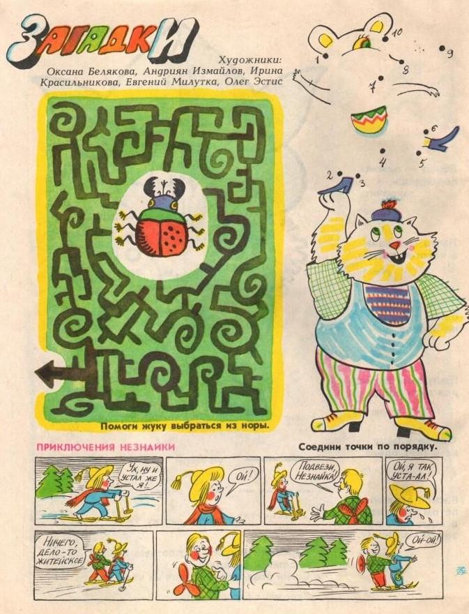 Детские журналы веселые картинки