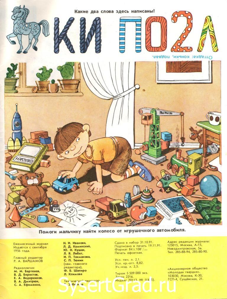 Весёлые картинки - детский юмористический журнал №1 январь 1992 год страница №19