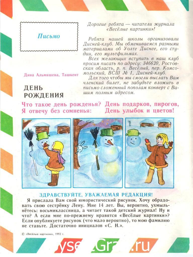 Весёлые картинки - детский юмористический журнал №1 январь 1992 год страница №2