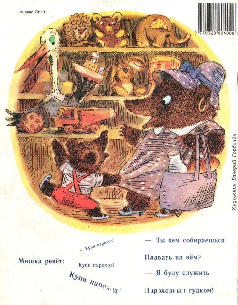 Весёлые картинки - детский юмористический журнал №1 январь 1992 год страница №20