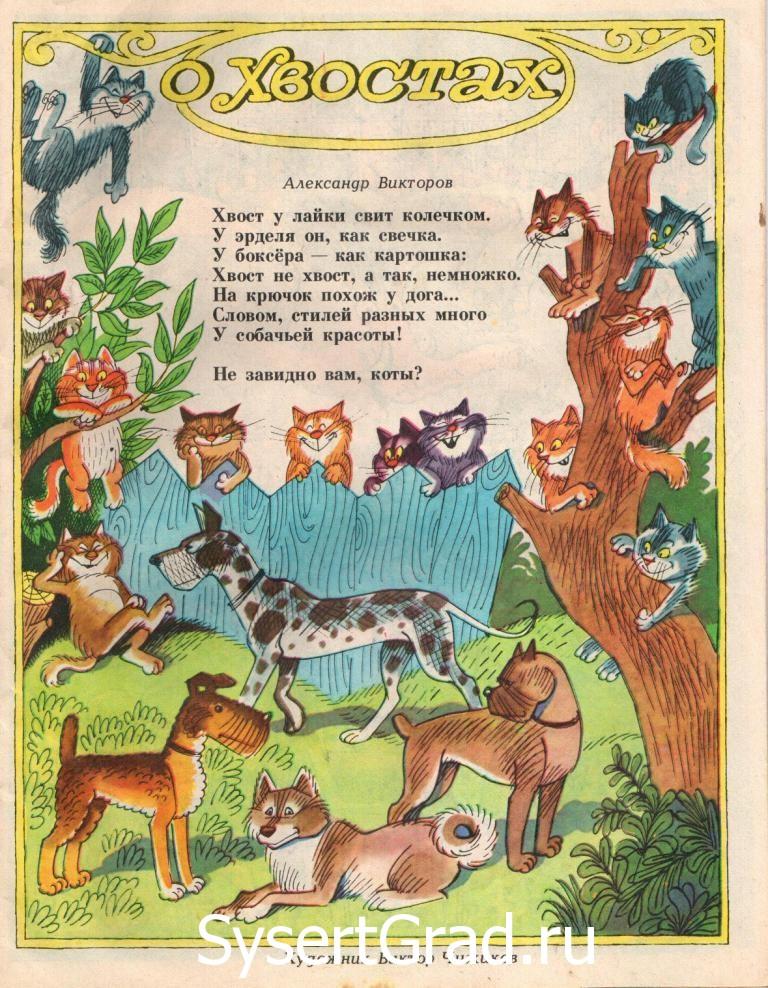 Весёлые картинки - детский юмористический журнал №1 январь 1992 год страница №3
