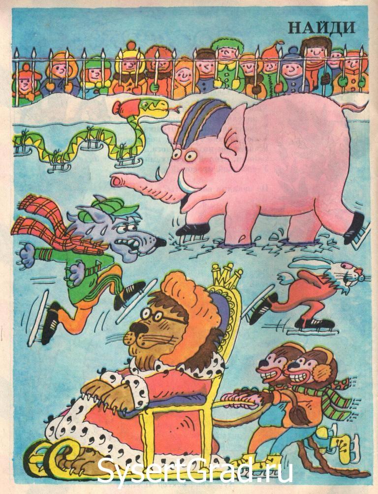 Весёлые картинки - детский юмористический журнал №1 январь 1992 год страница №4