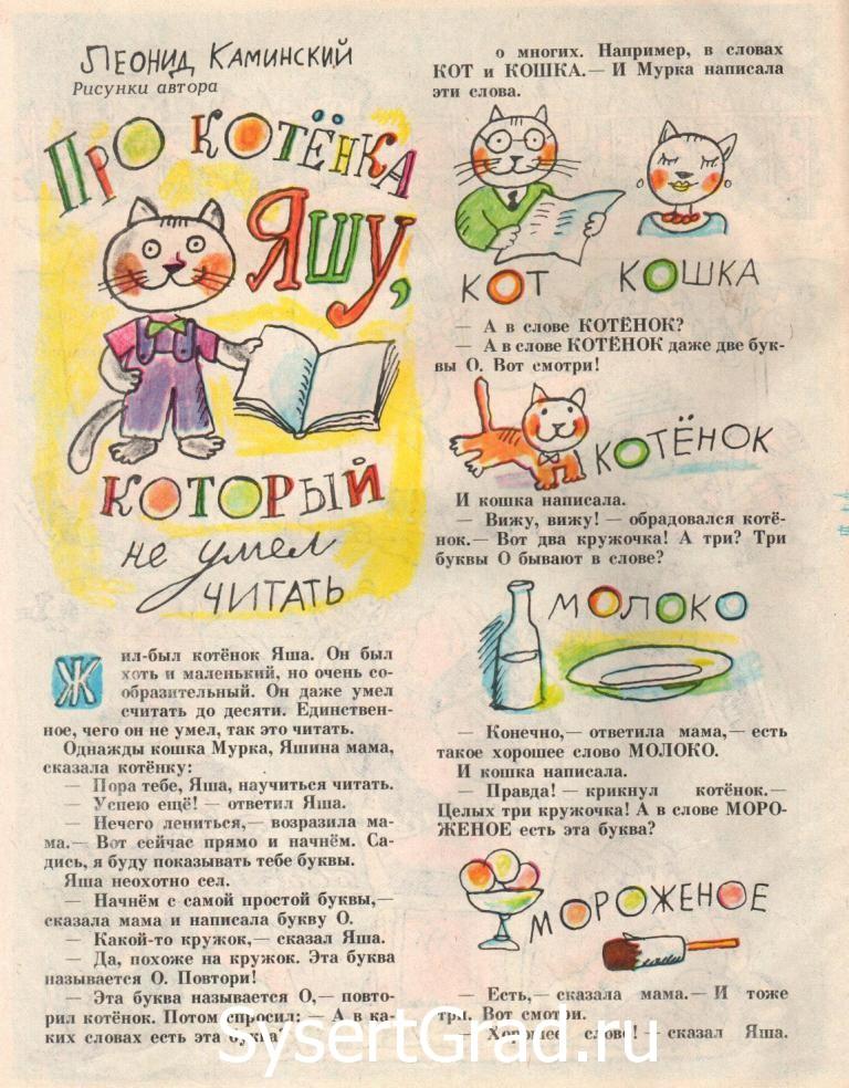Весёлые картинки - детский юмористический журнал №1 январь 1992 год страница №6
