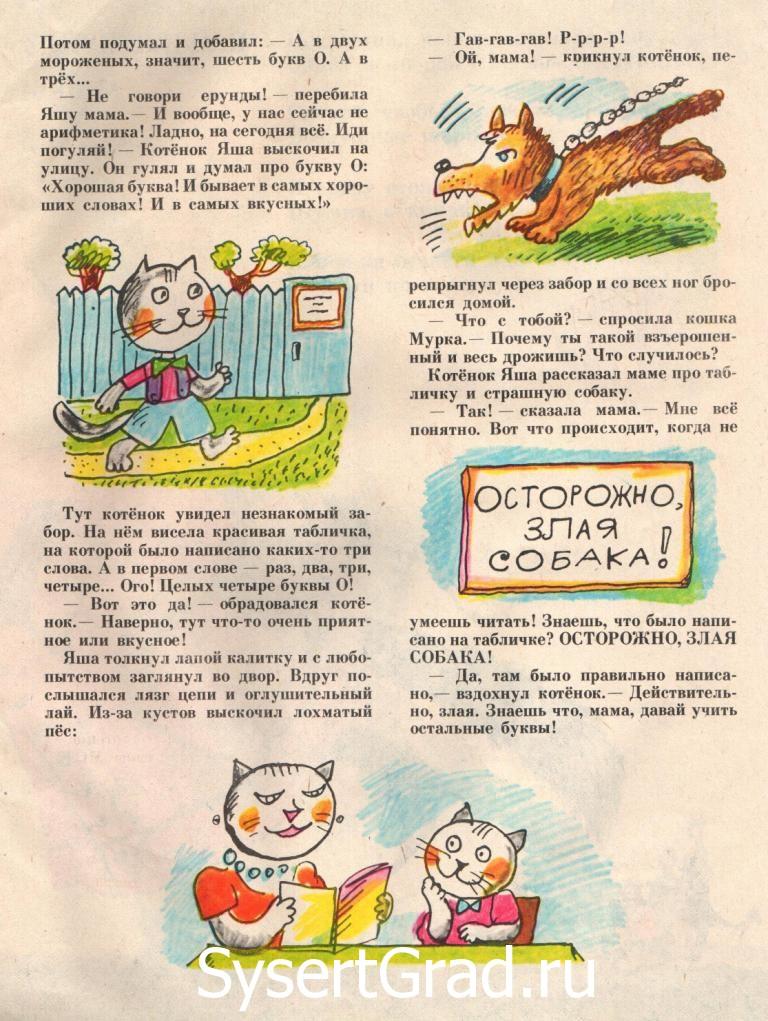 Весёлые картинки - детский юмористический журнал №1 январь 1992 год страница №7