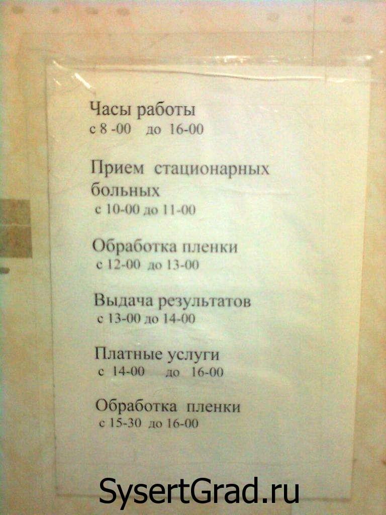 Часы работы кабинета флюорографии в ЦРБ Сысерти