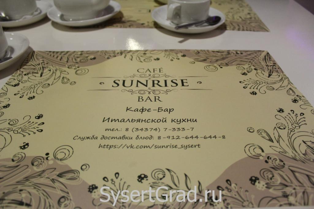 Кафе-бар итальянской кухни Sunrise