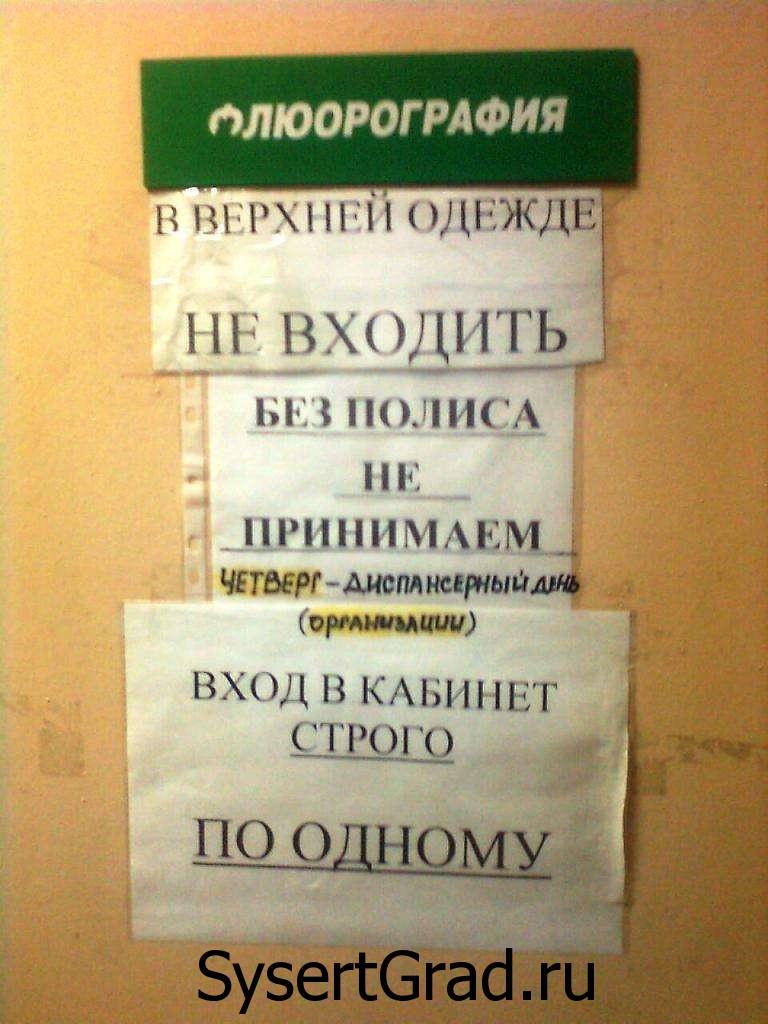 Предупреждения на двери кабинета флюорографии