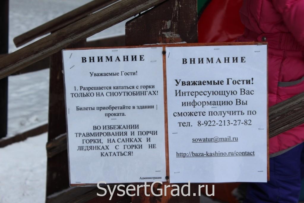 Съезд с горы разрешен только на бубликах базы СОВА