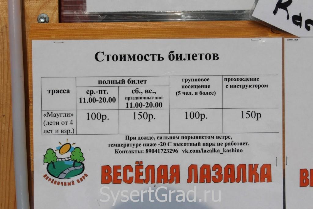 Стоимость билетов в веревочный парк на базе СОВА