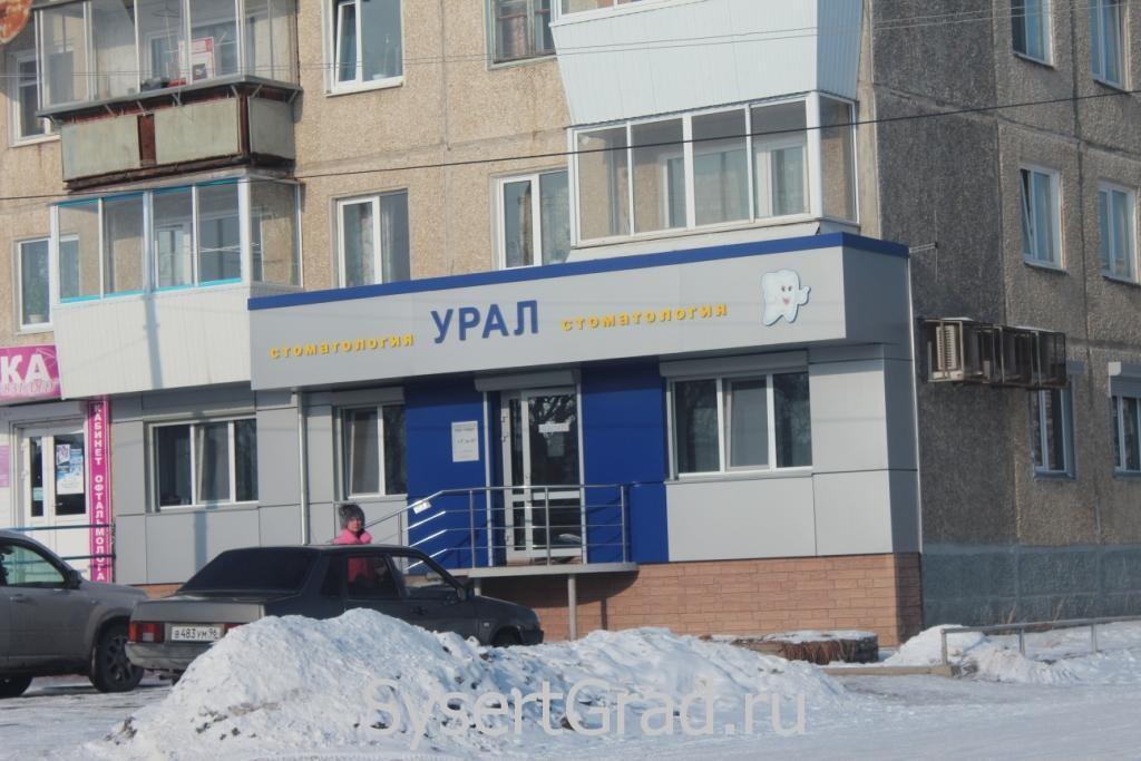 Стоматология Урал в Сысерти