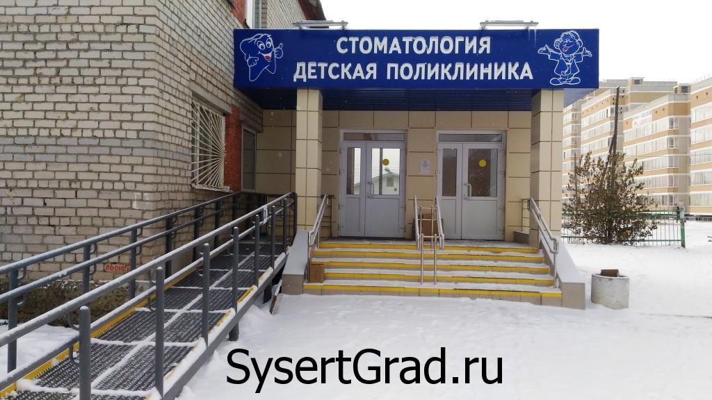 stomatologiya-i-detskaya-poliklinika-v-syiserti