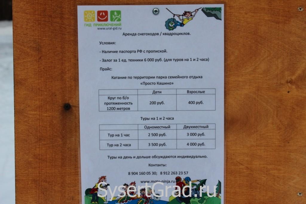 Цены на прокат снегоходов и квадроциклов на базе в Кашино