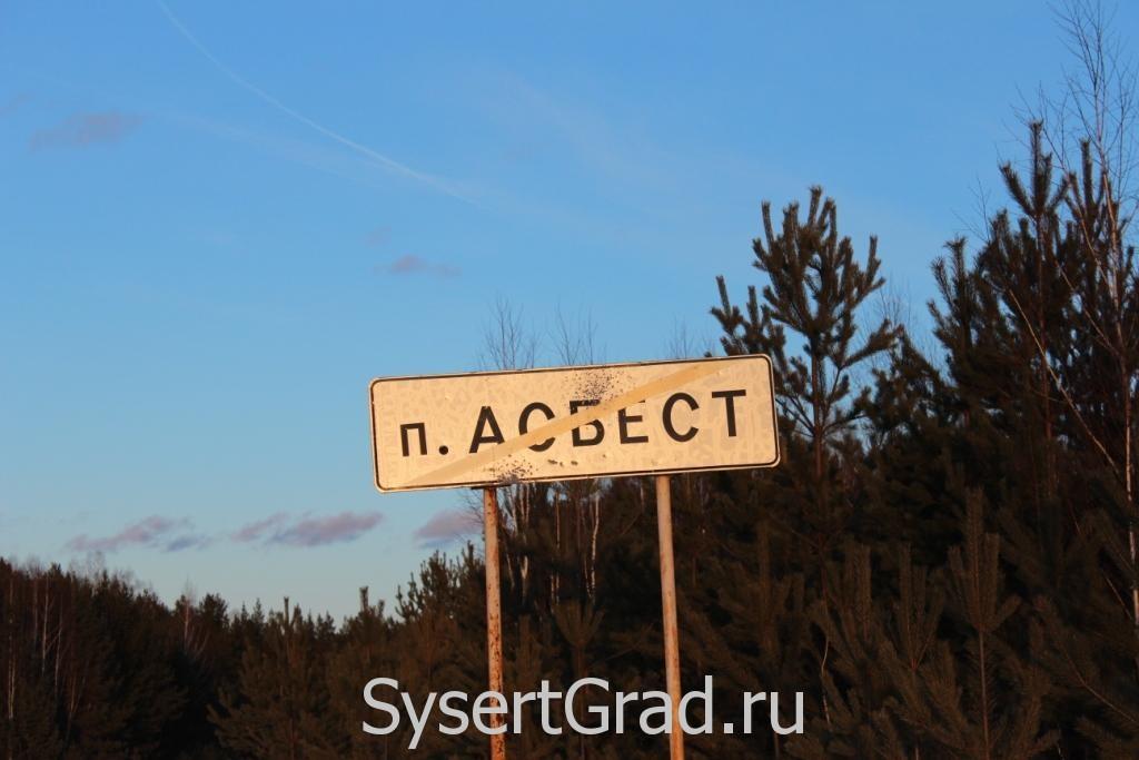 Асбест Сысертский район пока поселок