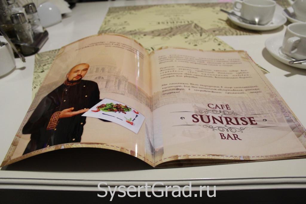 Знакомимся с меню кафе-бара итальянской кухни Sunrise