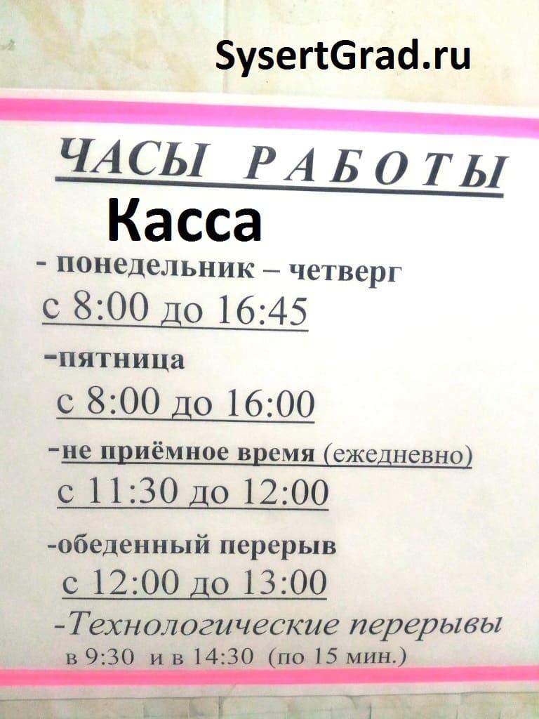 Часы работы кассы ЦРБ Сысерть, перерывы и тех. перерывы