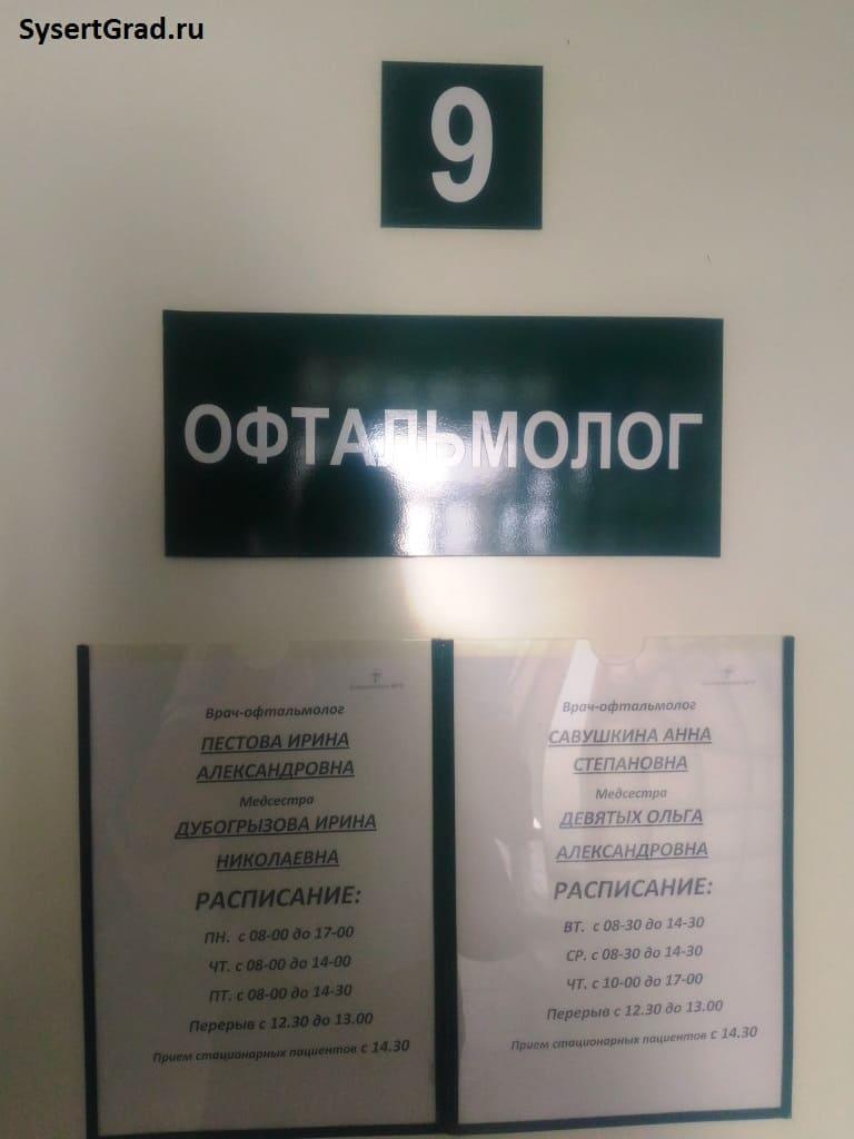 Офтальмолог в Сысерти расписание работы
