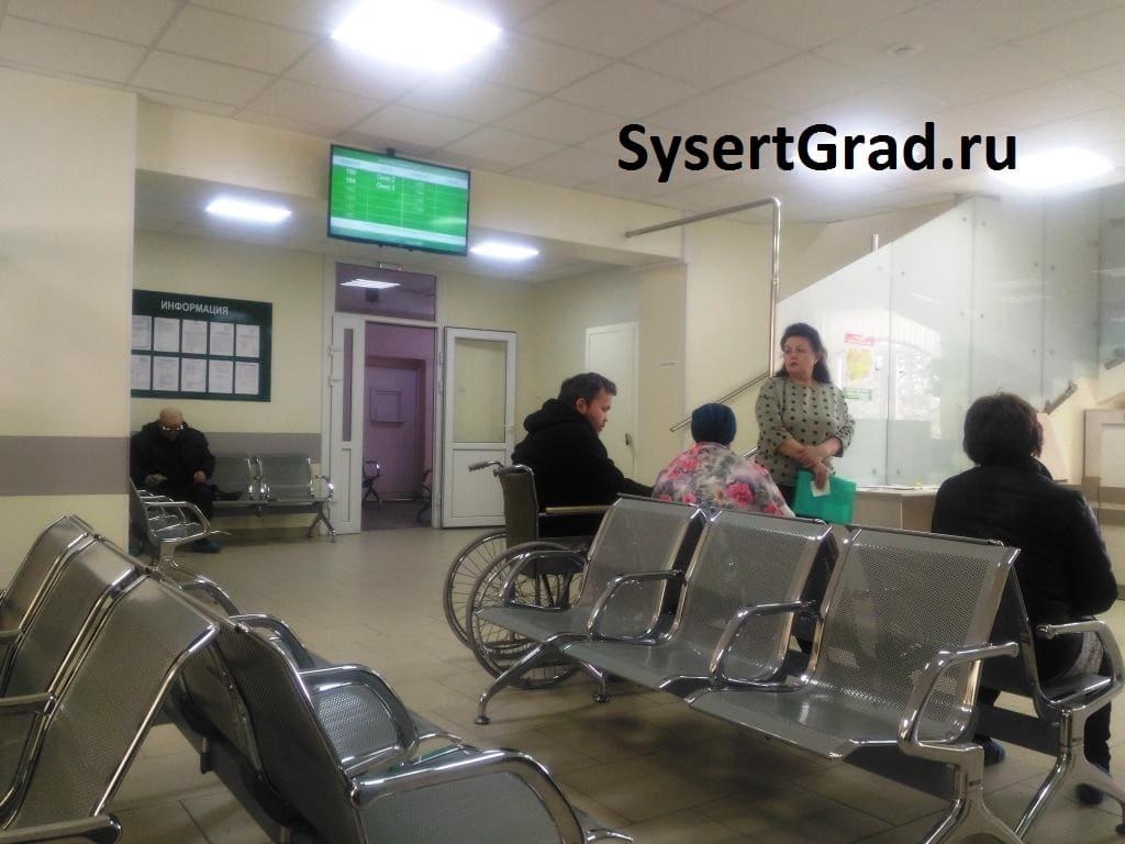 Зал ожидания Сысерть больница