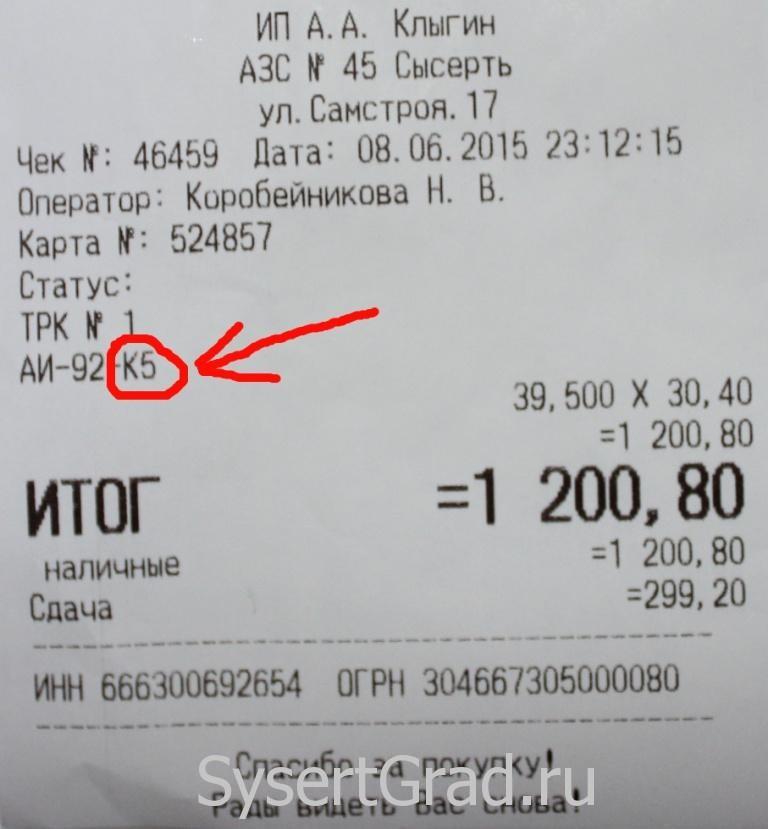 Евро-5 на АЗС Башкирские Нефтепродукты в Сысерти