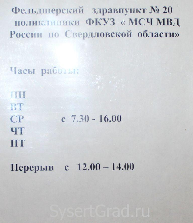 Фельдшерский здравпункт №20 в Сысерти