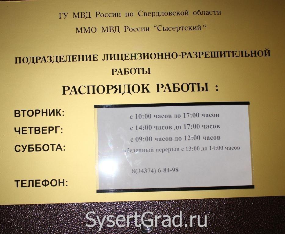 Подразделение лицензионно-разрешительной работы в Сысерти